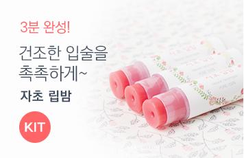 자초 립밤 DIY 묶음상품